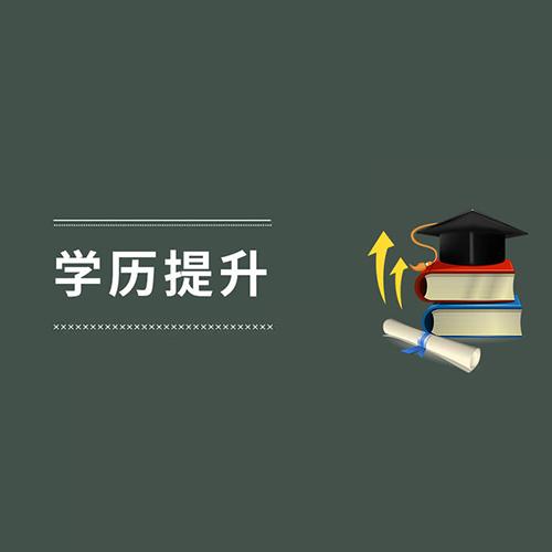 齐齐哈尔毕业颁证